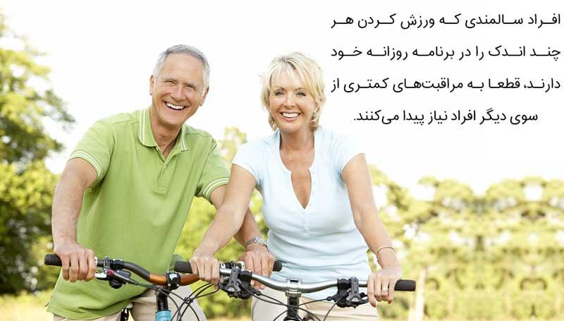 سلامت در سالمندان ورزش سالمندان
