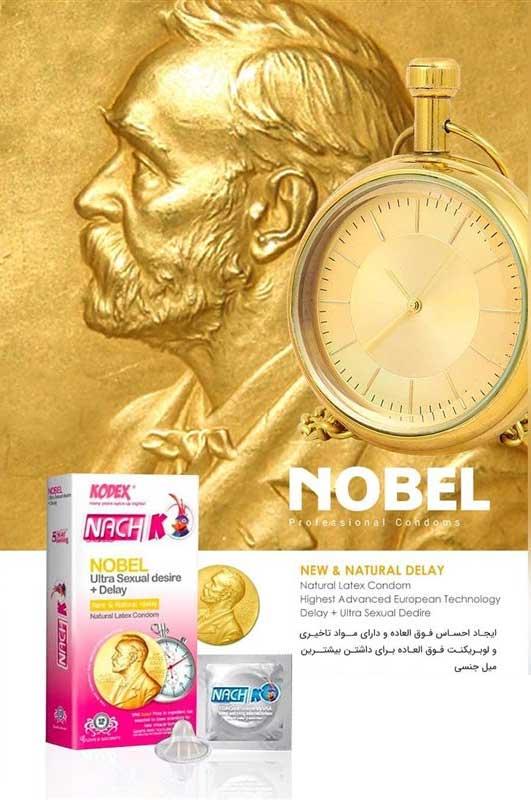 کاندوم نوبل کدکس ؛ تاخیری و خاردار NACH-KODWX NOBEL