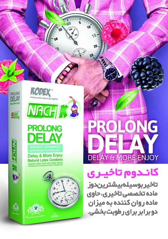 کاندوم تاخیری کدکس nach prolong delay
