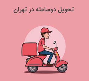 تحویل دو ساعته در تهران