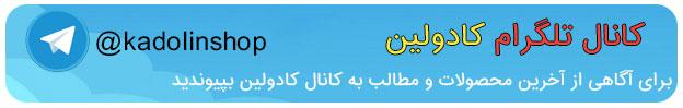 کانال تلگرام کادولین