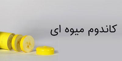 خرید کاندوم میوه ای