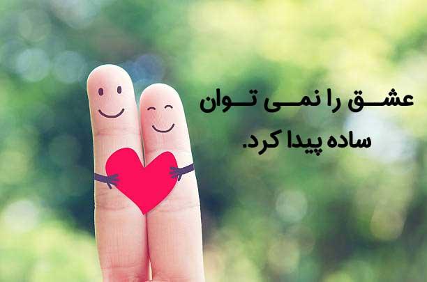 عشق را نمیتوان ساده پیدا کرد