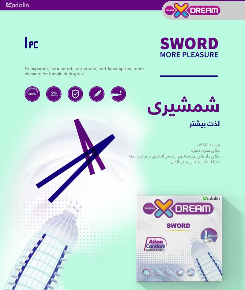 کاندوم فضایی شمشیری