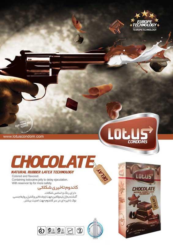 کاندوم شکلات لوتوس