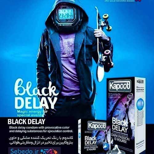 کاندوم تاخیری کاپوت مدل Black Delay