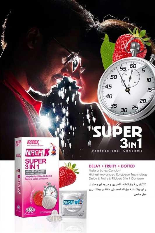 کاندوم خاردار و تاخیری ناچ کدکس Nach Super 3in1 میوه ای